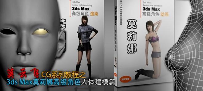 3ds Max莫莉娜高级角色人体建模篇