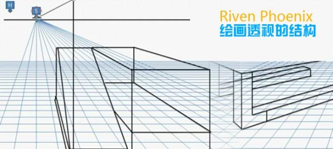 Riven Phoenix绘画透视的结构