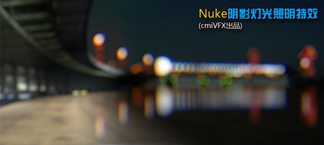 Nuke阴影灯光照明特效(cmiVFX出品)