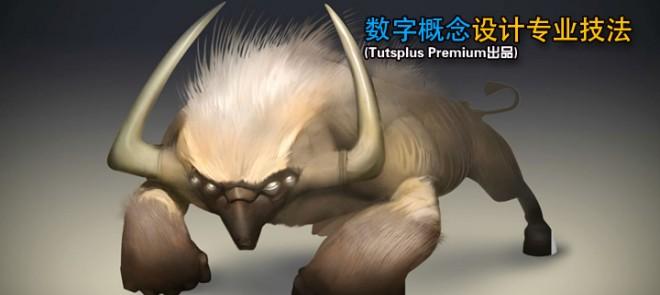 数字概念设计专业技法(Tutsplus Premium出品)