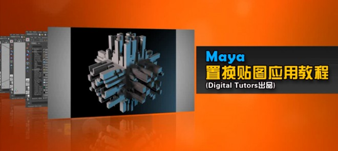 Maya置换贴图应用教程(Digital Tutors出品)
