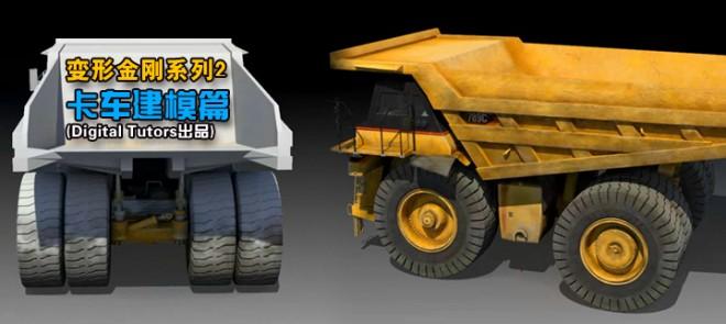 变形金刚系列2卡车建模篇(Digital Tutors出品)