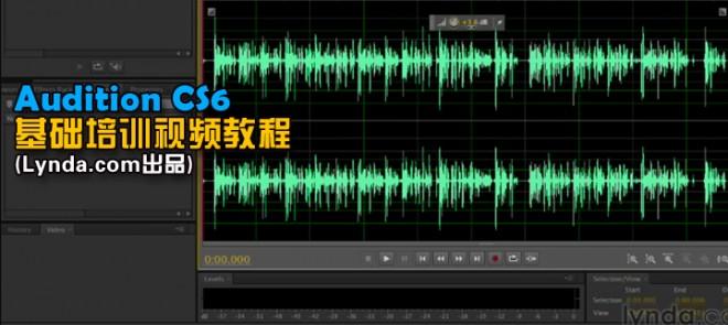 Adobe audition CS6基础培训视频教程