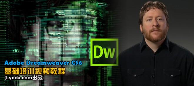Adobe Dreamweaver CS6基础培训视频教程(Lynda.com出品)