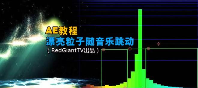 AE教程 漂亮粒子随音乐跳动(RedGiantTV出品)