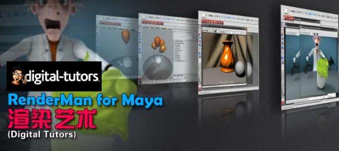 RenderMan for Maya渲染艺术(Digital Tutors)
