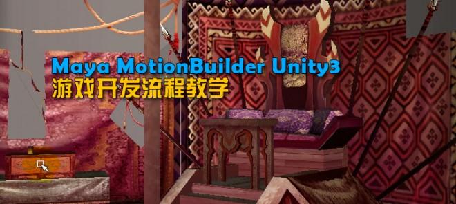 Maya MotionBuilder Unity3D游戏开发流程教学