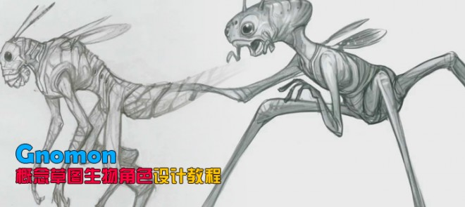 Gnomon概念草图生物角色设计教程