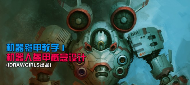 机器铠甲教学 I- 机器人盔甲概念设计(iDRAWGIRLS出品)