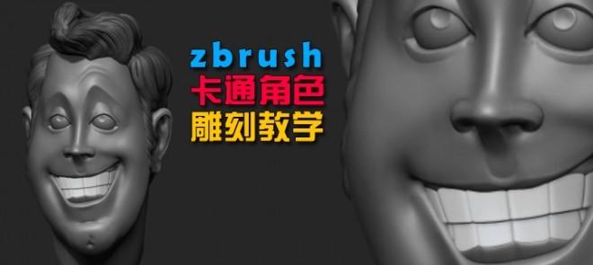 zbrush卡通角色雕刻教学