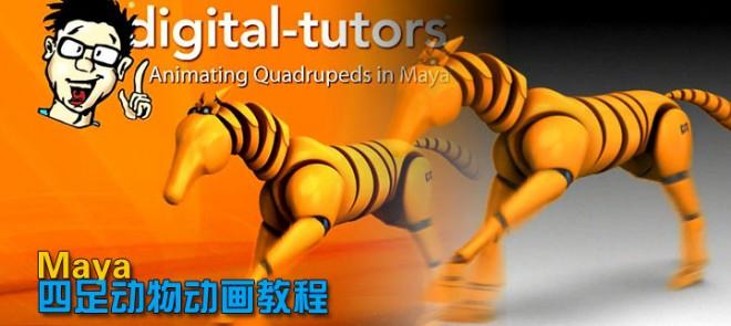 Digital-Tutors Maya���㶯�ﶯ���̳�