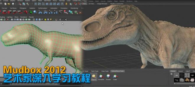 Digital-Tutors Mudbox 2012艺术家深入学习教程