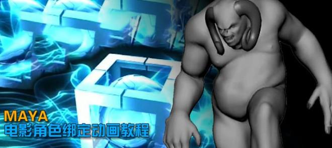 工业光魔-MAYA电影角色绑定动画教程