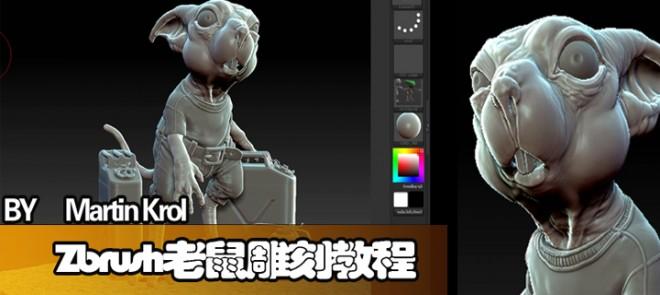 Zbrush老鼠雕刻教程