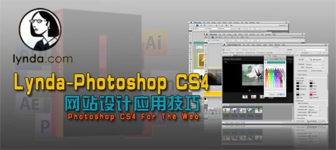 Photoshop CS4网站设计应用技巧