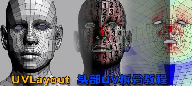 UVLayout头部UV拆分教程