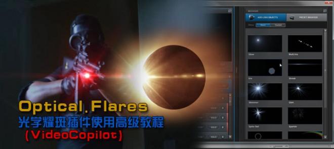 Optical.Flares光学耀斑插件使用高级教程(VideoCopilot)