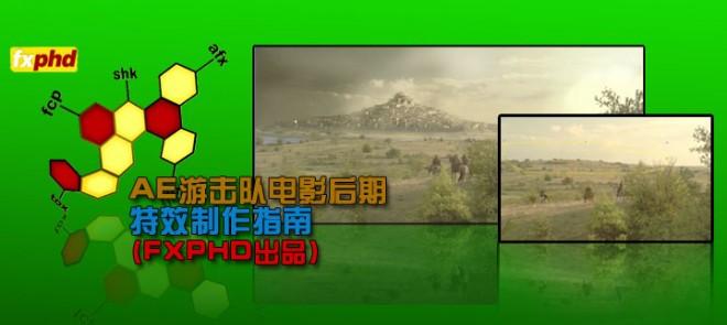 afx301 AE游击队电影后期特效制作指南(FXPHD出品)