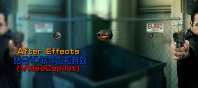 After Effects结合3D软件影视特效(VideoCopilot)