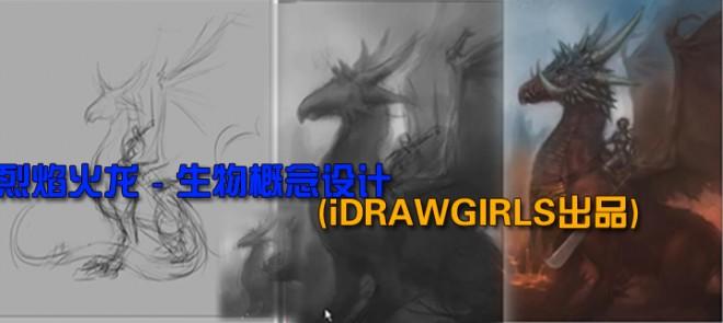烈焰火龙 - 生物概念设计(iDRAWGIRLS出品)