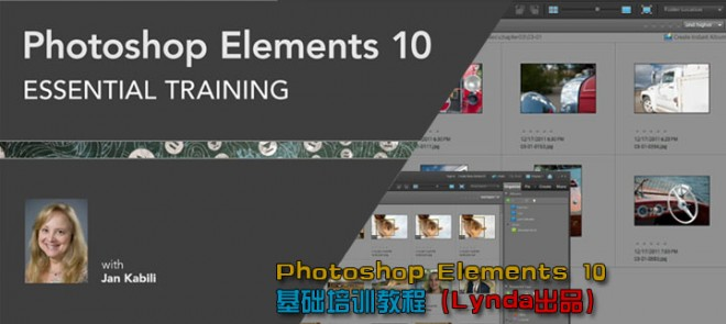 Photoshop Elements 10基础培训教程(Lynda出品)