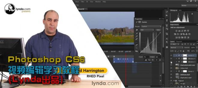 Photoshop CS6 视频编辑学习教程(Lynda出品)