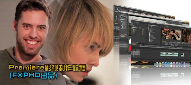 prm202 Premiere影视制作教程(FXPHD出品)