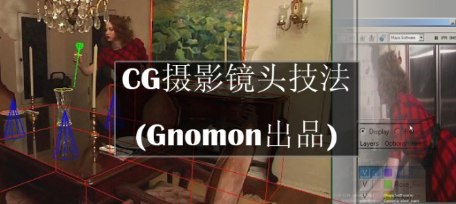 CG摄影镜头技法(Gnomon出品)