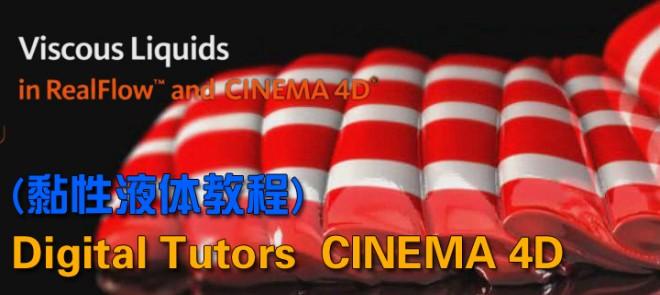 Digital Tutors  CINEMA 4D(黏性液体教程)