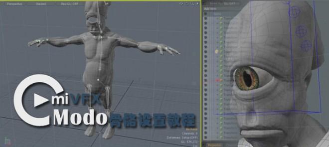 Modo骨骼设置教程(CMIVFX出品)