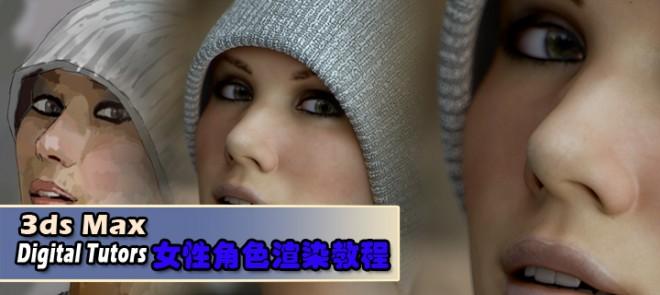 3ds Max女性角色渲染教程(Digital Tutors出品)