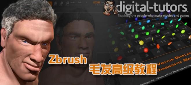 Zbrush毛发高级教程(Digital Tutors出品)