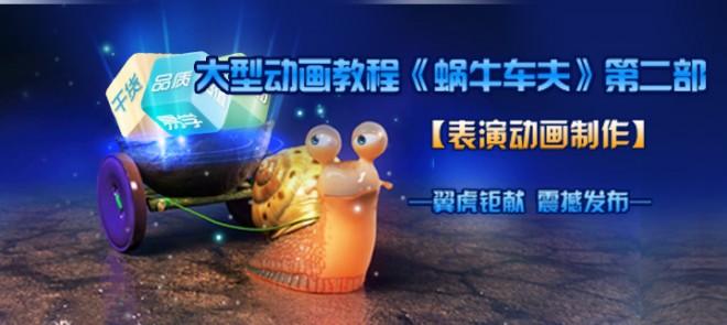 「赵俊嘉」精品原创_《蜗牛车夫》三部曲之「表演动画制作」