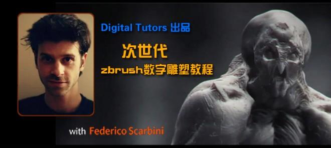 Digital Tutors 次世代 zbrush数字雕塑教程