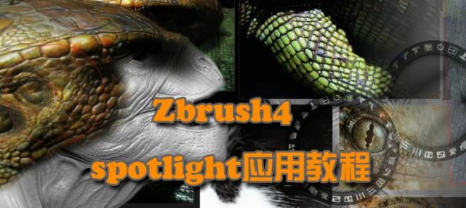 Zbrush4 spotlight应用教程