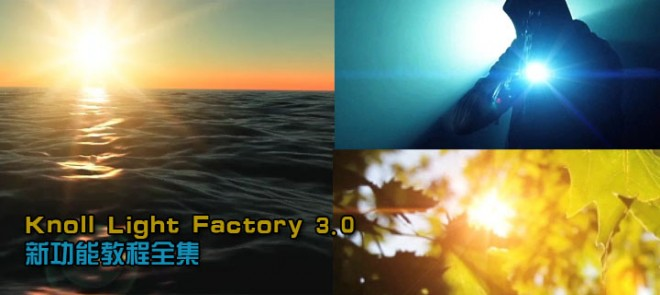 Knoll Light Factory 3.0新功能教程全集
