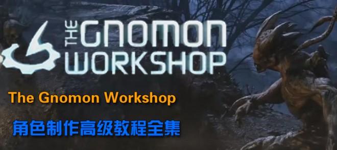 The Gnomon Workshop - 角色制作高级教程全集