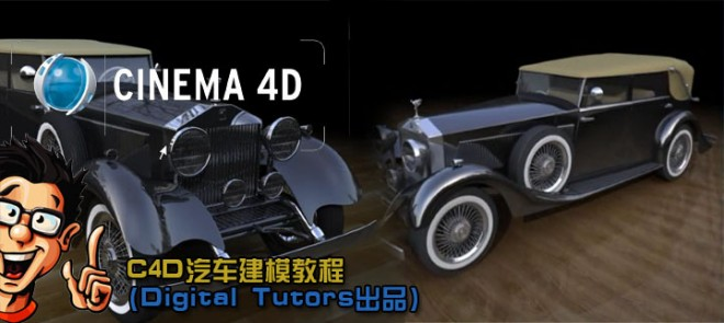 C4D汽车建模教程(Digital Tutors出品)