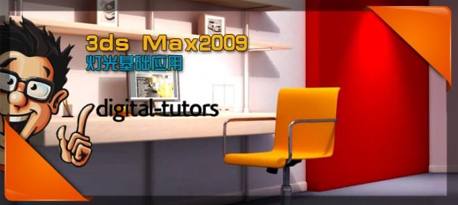 Digital.Tutors-3dsMax2009灯光基础应用