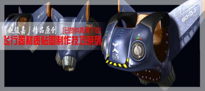 飞行器材质贴图制作技巧系列
