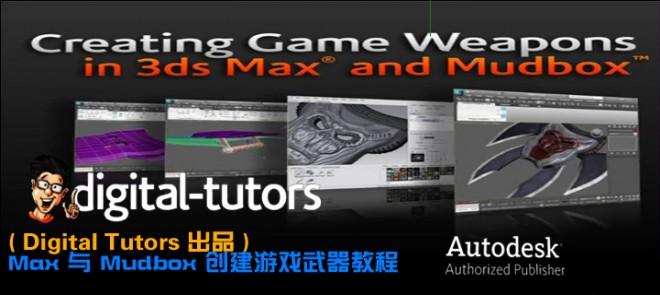 Max与Mudbox创建游戏武器教程