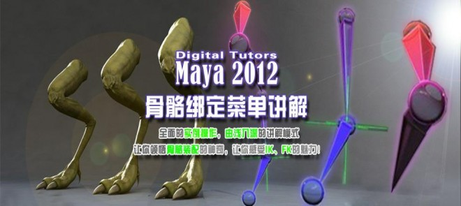 Digital Tutors-Maya 2012骨骼绑定菜单讲解