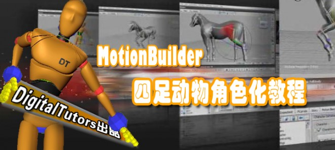 MotionBuilder四足动物角色化教程(DigitalTutors出品)