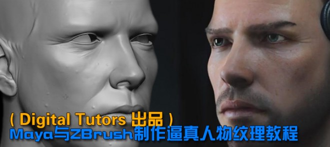 Maya与ZBrush制作逼真人物纹理教程