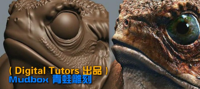 Mudbox 青蛙雕刻