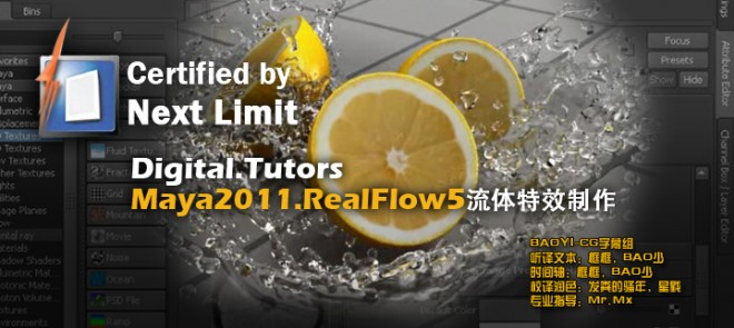 Maya2011及RealFlow5流体特效制作教程