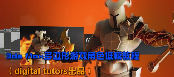 3ds Max多边形游戏角色低模教程