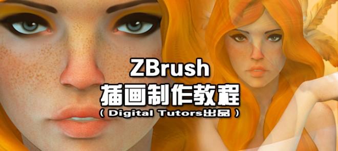 ZBrush插画制作教程(Digital Tutors出品)