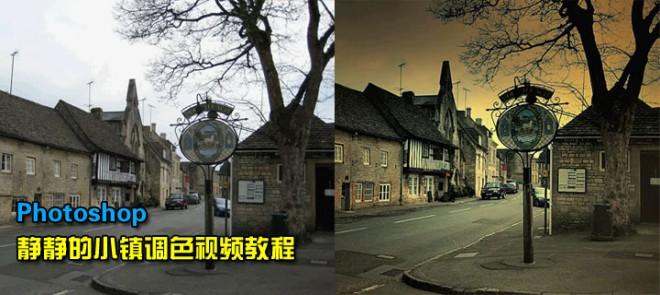 Photoshop静静的小镇调色视频教程