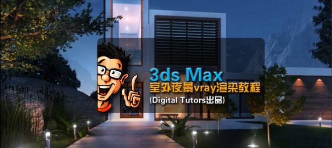 3ds Max����ҹ��vray��Ⱦ�̳�(Digital Tutors��Ʒ)